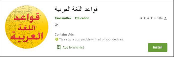 تطبيق قواعد اللغة العربية - تطبيقات اندرويد لتعلم اللغة العربية