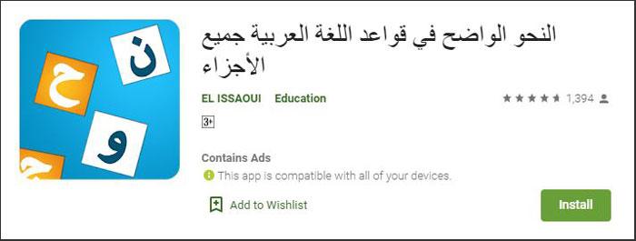 تطبيق النحو الواضح في قواعد اللغة العربية