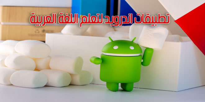 تطبيقات اندرويد لتعلم اللغة العربية