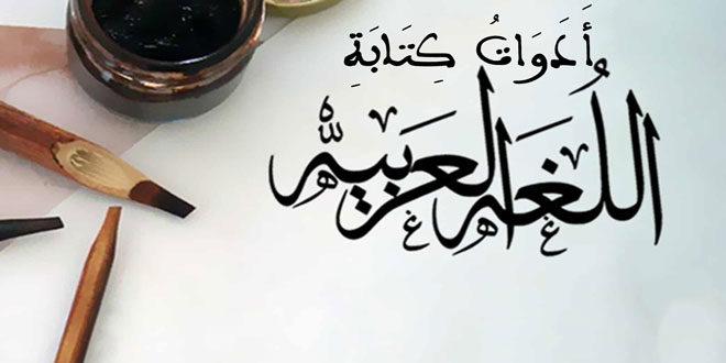 كتابة اللغة العربية بطريقة صحيحة