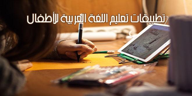 تطبيقات تعليم اللغة العربية للأطفال