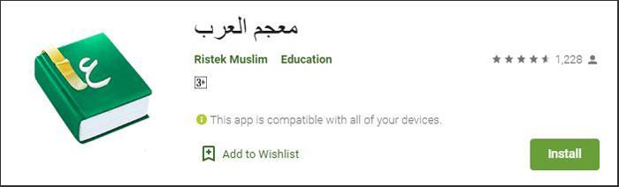 تطبيق معجم العرب - تطبيقات اندرويد لتعلم الللغة العربية