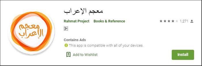 تطبيق معجم الإعراب - تطبيقات اندرويد لتعلم اللغة العربية