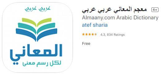 تطبيقات ايباد لتعلم اللغة العربية