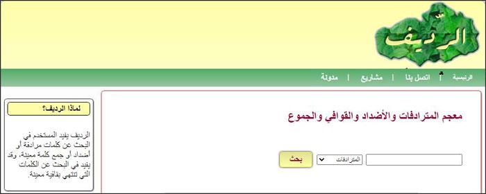 وسائل كتابة اللغة العربية بطريقة صحيحة