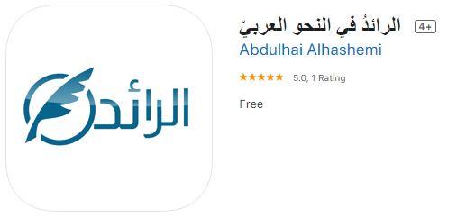 الرائد - تطبيقات ايباد لتعلم اللغة العربية