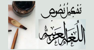 تشكيل نصوص اللغة العربية
