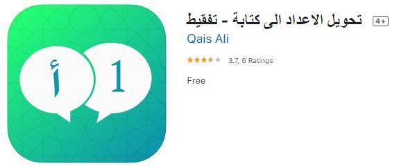 تطبيقات ايباد لتعليم اللغة العربية